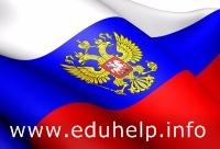 Министерство образования и науки РФ разрабатывает методические пособия по истории России трёх последний лет
