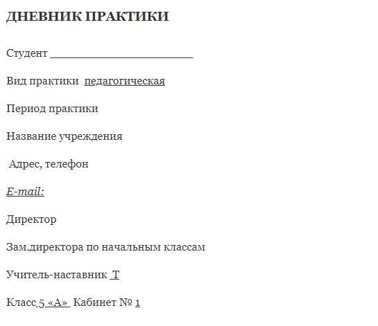 дневник практики студента