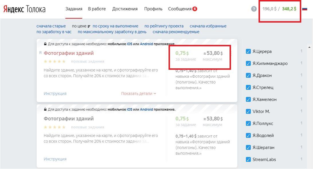 Яндекс Толока заработать