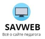 SAVWEB – Всё о сайте педагога
