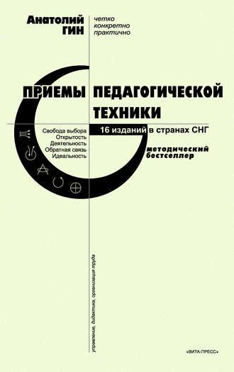 книга для педагога