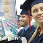 Стоимость обучения в ВУЗах Москвы в 2 раза выше чем в регионах РФ