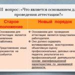 Презентация О порядке аттестации педагогических работников