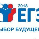 Прием заявлений на участие в ЕГЭ