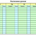 Программа для календарно-тематических планов