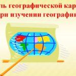 Роль географической карты при изучении географии